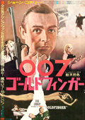 "Movie Posters:James Bond, Goldfinger (United Artists, 1964). Japanese B2 (20"" X 28.5"").. ..."