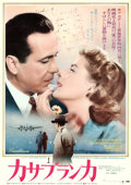 "Movie Posters:Academy Award Winners, Casablanca (Warner Brothers, R-1974). Japanese B2 (20"" X 28.5"")....."