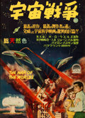 """Movie Posters:Science Fiction, The War of the Worlds (Paramount, 1953). Japanese B2 (20"""" X 28"""").. ..."""