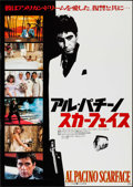 """Movie Posters:Crime, Scarface (CIC, 1984). Japanese B2 (20"""" X 29"""") Mike Bryan Artwork.Crime.. ..."""