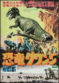 """Movie Posters:Science Fiction, The Valley of Gwangi (Warner Brothers, 1969). Japanese B2 (21"""" X31"""") Heavy Stock, Photos (7), & Color Photo (8""""X 10""""). Scie...(Total: 9 Items)"""