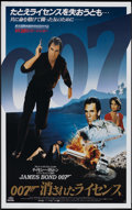 "Movie Posters:James Bond, Licence to Kill (United Artists, 1989). Japanese B2 (20.25"" X28.5""). James Bond...."