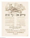 """Military & Patriotic:WWI, Have You Written Home Today? (Hebrew Version). 21"""" x 15"""" Artist:Gordon Grant. Printed for the United War Work Campaign. T..."""