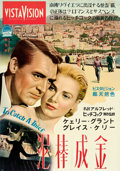 "Movie Posters:Hitchcock, To Catch a Thief (Paramount, 1955). Full-Bleed Japanese B2 (20"" X28.5"").. ..."