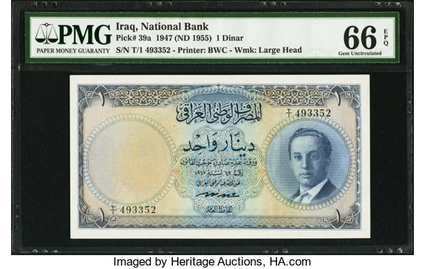 Iraq national bank of iraq 1 dinar 1947 nd 1955 pick 39a world currency iraq national bank of iraq 1 dinar 1947 nd 1955 m4hsunfo