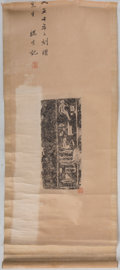 Asian:Chinese, A Set of Two Chinese Ink Rubbings. 28 x 19 inches (71.1 x 48.3 cm)(largest). ... (Total: 2 Items)