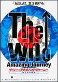 "Movie Posters:Rock and Roll, Amazing Journey: The Story of the Who (Universal, 2007). JapaneseB2 (20.25"" X 28.5""). Rock and Roll.. ..."