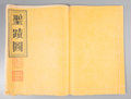 Asian:Chinese, A Traditional Chinese Printed Book. 12 x 16 inches (30.5 x 40.6cm). ...