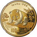 China, China: People's Republic gold Panda Proof 100 Yuan (1 oz) 1995 PR69 Ultra Cameo NGC,...