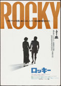 "Movie Posters:Academy Award Winners, Rocky (United Artists, 1977). Japanese B2 (20"" X 28.5""). AcademyAward Winners.. ..."