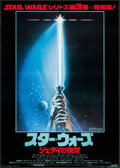 "Movie Posters:Science Fiction, Return of the Jedi (20th Century Fox, 1983). Japanese B2 (20.25"" X28.75""). Science Fiction.. ..."