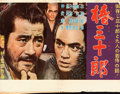 "Movie Posters:Foreign, Sanjuro (Toho, 1962). Japanese B3 (15.5"" X 20"").. ..."