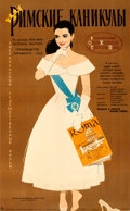 "Movie Posters:Romance, Roman Holiday (1960). Full-Bleed Russian B1 (24.5"" X 39.5"") AManukin Artwork.. ..."