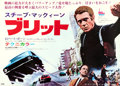 "Movie Posters:Crime, Bullitt (Warner Brothers, 1968). Japanese B1 (40.5"" X 28.75"").. ..."