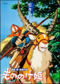 "Movie Posters:Animation, Princess Mononoke (Toho, 1997). Japanese B2 (20.5"" X 28.5"").Animation.. ..."
