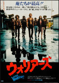 """Movie Posters:Action, The Warriors (CIC, 1979). Japanese B2 (20.25"""" X 28.5""""). Action.. ..."""