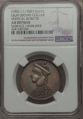 China:Tibet, China: Tibet. Theocracy Rupee ND (1902-1911) AU Details (SurfaceHairlines) NGC,...