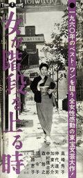 "Movie Posters:Foreign, When a Woman Ascends the Stairs (Toho, 1960). Japanese Speed (13.5""X 29"").. ..."