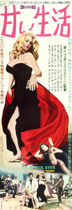 """Movie Posters:Foreign, La Dolce Vita (Italifilm, 1960). Japanese Speed (10"""" X 29"""").. ..."""