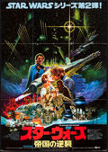 """Movie Posters:Science Fiction, The Empire Strikes Back (20th Century Fox, 1980). Japanese B2(20.75"""" X 29.25""""). DS. Science Fiction.. ..."""