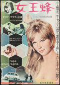 "Movie Posters:Foreign, The Conjugal Bed (EIHAI, 1963). Japanese B2 (19.75"" X 28.75""). Foreign.. ..."