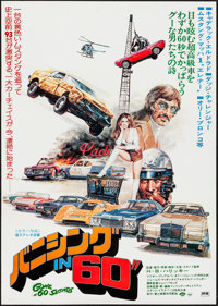 """Gone in 60 Seconds & Other Lot (New City Releasing, 1974). Japanese B2s (2) (20.25"""" X 28.75"""" &..."""