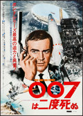 """Movie Posters:James Bond, You Only Live Twice (United Artists, R-1976). Japanese B3 (14.25"""" X 20.25"""") DS. James Bond.. ..."""
