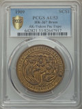 Expositions and Fairs, 1909 Alaska-Yukon-Pacific Exposition, U.S. Government Building Dollar, HK-367, AU53 PCGS. Brass....