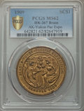 Expositions and Fairs, 1909 Alaska-Yukon-Pacific Exposition, U.S. Government Building Dollar, HK-367, MS62 PCGS. Brass....