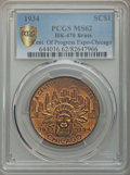 Expositions and Fairs, 1933 Century of Progress, Indian Head Dollar, HK-470, MS62 PCGS.Brass....