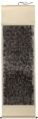 Qiu Zhijie (b. 1969) Untitled (Large White Scroll), circa 1995 Ink on paper mounted on scroll 127