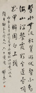 Asian:Chinese, Shu Zhongzheng (Chinese, 20th Century). Calligraphy in RunningScript, 1976. Unmounted, ink on paper. 38 x 15 inches (96...
