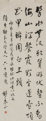 Shu Zhongzheng (Chinese, 20th Century) Calligraphy in Running Script, 1976 Unmounted, ink on paper 38 x 15 inches (96