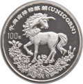 China, China: People's Republic silver Unicorn Proof 100 Yuan (12 oz) 1994 PR69 Ultra Cameo NGC,...