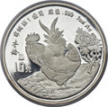 """China, China: People's Republic 3-Piece PCGS-Certified """"Year of the Rooster"""" Proof Set 1993,... (Total: 3 coins)"""