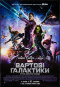 """Movie Posters:Science Fiction, Guardians of the Galaxy (Walt Disney Pictures, 2014). Ukrainian OneSheet (27.5"""" X 39.75"""") SS Advance. Science Fictio..."""