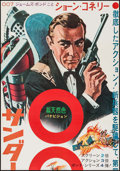 """Movie Posters:James Bond, From Russia with Love & Other Lot (United Artists, 1964). Partial Japanese Speeds (2) (20"""" X 29.5"""", 26"""" X 28.5""""). James Bond... (Total: 2 Items)"""