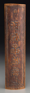 Asian, A Chinese Carved Bamboo Wrist Rest, early Qing Dynasty. 10-5/8inches long (27.0 cm). ...