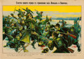 "Movie Posters:War, World War I Propaganda (Ivan Sytin, 1914). Russian Lubok Poster (23"" X 32.85"") ""Fight Against the Germans."". ..."