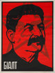 Shepard Fairey (b. 1970) Stalin, 1998 Screenprint in colors on paper 24 x 18 inches (61 x 45.7 cm) (sheet) Ed. 17/10