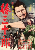 "Movie Posters:Foreign, Sanjuro (Toho, 1962). Japanese B2 (20"" X 28.5"") Alternate Style with Theater Snipe (20"" X 29.75"").. ... (Total: 2 Items)"