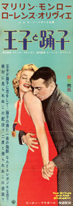 "Movie Posters:Romance, The Prince and the Showgirl (Warner Brothers, 1957). Japanese STB (20.25"" X 57"").. ..."