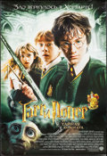 """Movie Posters:Fantasy, Harry Potter and the Chamber of Secrets (Warner Brothers, 2002). Russian Poster (26.75"""" X 39.25"""") SS. Fantasy.. ..."""