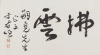 A Yu Youren (1879-1964) Chinese Calligraphy Scroll Marks: (two artist's seals) 20-1/2 inches high x 37 inches