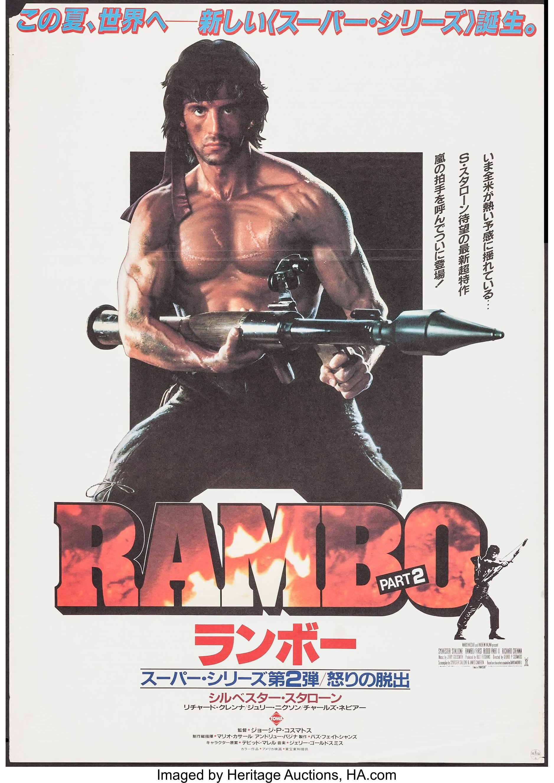 Rambo First Blood Part Ii Other Lot Towa 1985 Japanese B2 Lot 53334 Heritage Auctions