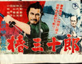 "Movie Posters:Foreign, Sanjuro (Toho, 1962). Japanese B3 (15.5"" X 20"") Style A.. ..."