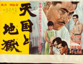 "Movie Posters:Foreign, High and Low (Toho, 1963). Japanese B3 (15.25"" X 20"").. ..."
