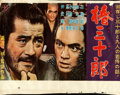 "Movie Posters:Foreign, Sanjuro (Toho, 1962). Japanese B3 (15.5"" X 20"") Style B.. ..."
