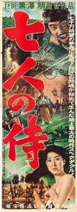 "Movie Posters:Foreign, The Seven Samurai (Toho, 1954). Japanese STB, Tatekan (21"" X 58"")....."