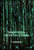 """Movie Posters:Science Fiction, The Matrix Reloaded (Warner Brothers, 2003). Russian One Sheet (27""""X 40"""") Advance, SS. Science Fiction.. ..."""